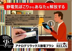アナログリラックス除電ブラシPOPデザイン1-01
